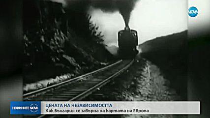 ЦЕНАТА НА НЕЗАВИСИМОСТТА: Как България се завърна на картата на Европа?