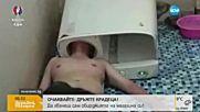 Мъж се заклещи в пералня, докато я ремонтира