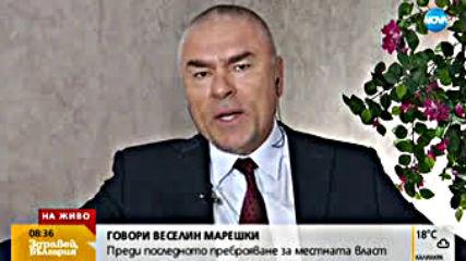Марешки: Сериозно обмислям дали да участваме в следващите избори