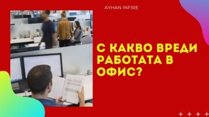 С какво вреди работата в офис?