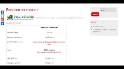 Създаване на безплатен сайт