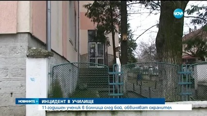 11-годишно дете в болница след побой в клас