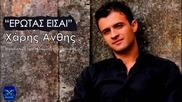 Гръцко 2014! Erotas Eisai - Charis Anthis