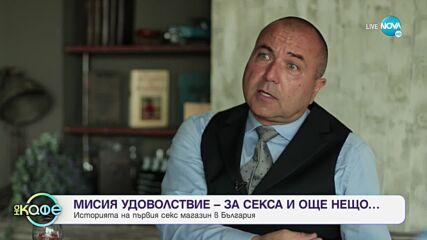 """Историята на първия секс магазин в България - """"На кафе"""" (27.10.2021)"""