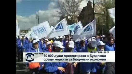 30 000 души протестираха в Будапеща срещу мерките за бюджетни икономии в цяла Европа