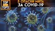 5 опасни мита за COVID-19