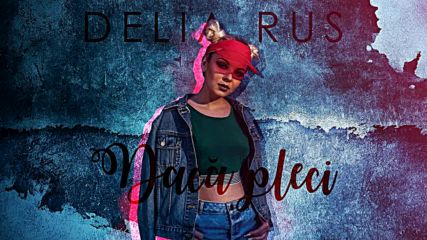 2016/ Премиера: Delia Rus - Daca pleci (official audio)