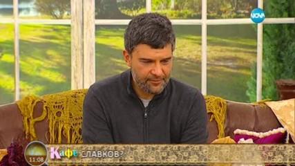 """""""На кафе"""" с Тодор Славков и дъщеря му Катерина"""