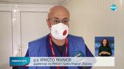 Новините на NOVA (26.10.2020 - централна емисия)
