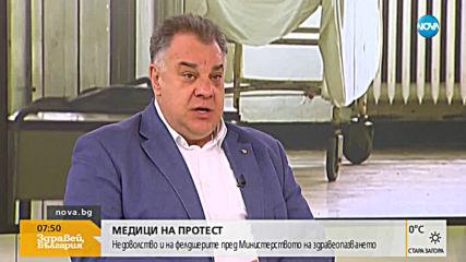 Д-р Ненков: Проблемът е, че болниците са като търговски дружества