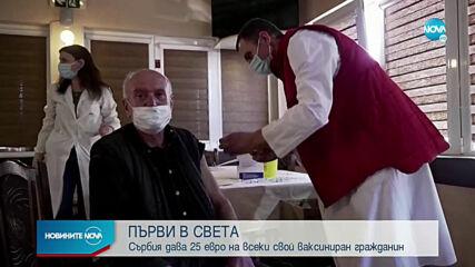 ПЪРВИ В СВЕТА: Сърбия дава 25 евро на всеки свой ваксиниран гражданин