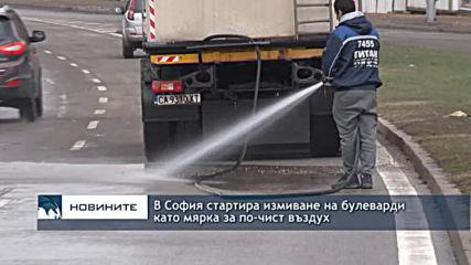 Заради въздуха: Столична община започна миене на булеварди