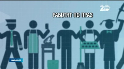 200 хиляди българи ще работят по Коледа и Нова година