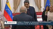 Гуайдо и Мадуро се срещнаха със специалния пратеник на ЕС за Венецуела