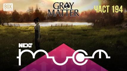 NEXTTV 036: Gray Matter (Част 194) Никола от София