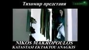 _bg_ Никос Макропулос - Спешна ситуация