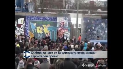 Събориха част от Берлинската стена заради строителен проект