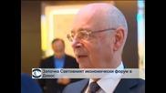 Започна Световният икономически форум в Давос