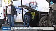 """ПРОКУРАТУРАТА: Три са версиите за катастрофата с автобус на АМ """"Тракия"""""""