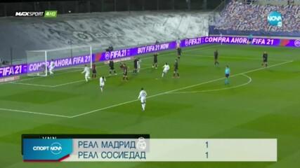 Реал Мадрид се измъкна от поражение в Ла Лига