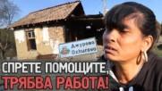 Ромката Мария: Спрете с помощите, трябва да се работи