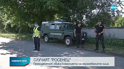 """СЛЕД СЛУЧАЯ """"РОСЕНЕЦ"""": Президентът свиква комисията за охраняваните лица"""
