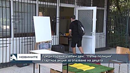 """Преди първия учебен ден: """"Пътна полиция"""" стартира акция за опазване на децата"""