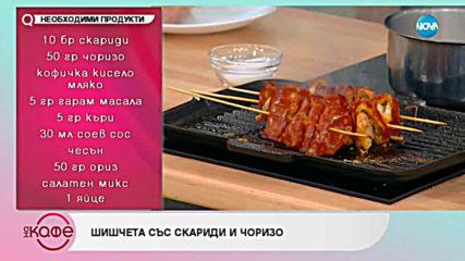 Рецептите днес: Шишчета със скариди и чоризо, Пиле с пюре от грах - На кафе (18.04.2019)