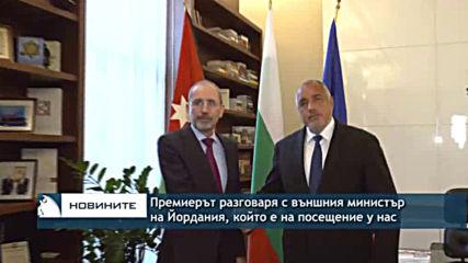 Премиерът разговаря с външния министър на Йордания, който е на посещение у нас