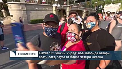 """COVID-19: """"Дисни Уърлд"""" във Флорида отвори врати след 4-месечна пауза"""