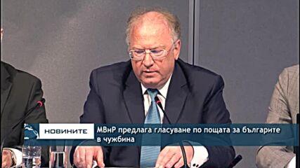МВнР предлага гласуване по пощата за българите в чужбина