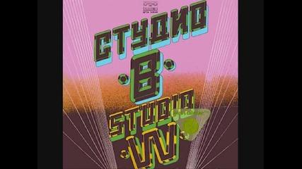 'студио В'-твоето Име-1973