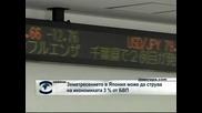 Ядрената опасност в Япония предизвика спад на борсата