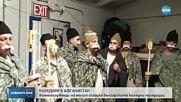 Български военни в Афганистан станаха коледари