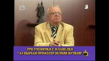 Най - яките гафове на Юлиян Вучков - Господари на ефира 100% Смях!!!
