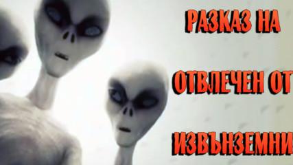 Човек твърди, че е отвличан от извънземни, които са му разкрили тайните на вселената!