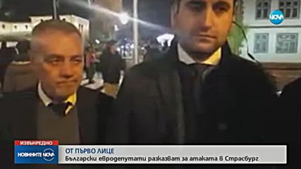 Български евродепутати пред NOVA: Има засилено военно и полицейско присъствие в Страсбург