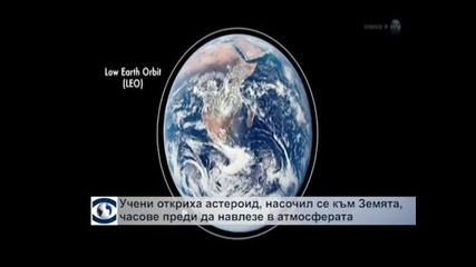 Малък астероид навлезе в земната атмосфера и вероятно е изгорял в горните слоеве