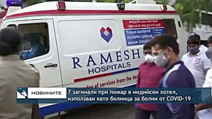 7 загинали при пожар в индийски хотел, използван като болница за болни от COVID-19