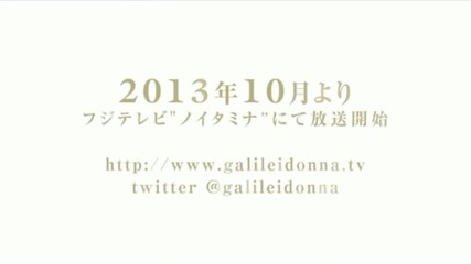 Galilei Donna Anime Trailer