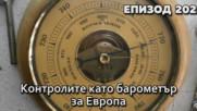 Контролите като барометър за Европа
