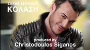 Sakis Arseniou - Kolasi -remix