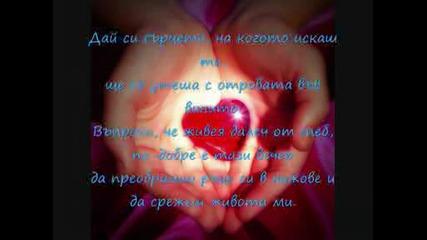 Превод - Дай Си Сърцето - Liakopoulos - Dose Tin Kardia Sou