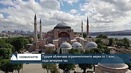 Турция облекчава ограничителните мерки от 1 юли, пада вечерния час