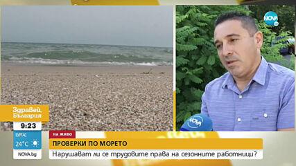 """Засилени проверки на """"Инспекция по труда"""" по морето"""