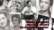Йонка Василева - Белила Неда Дарове