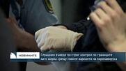 Германия въведе по-строг контрол по границите като мярка срещу новите варианти на коронавируса