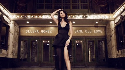 2015| Selena Gomez - Same Old Love | Official Audio + Превод |