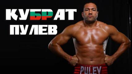 Кубрат Пулев - шампионът, който мачка наред!