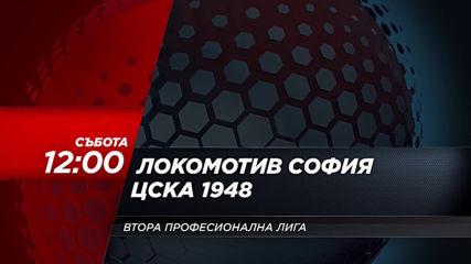Локомотив София – ЦСКА 1948 на 7 декември, събота от 12.00 ч. по DIEMA SPORT